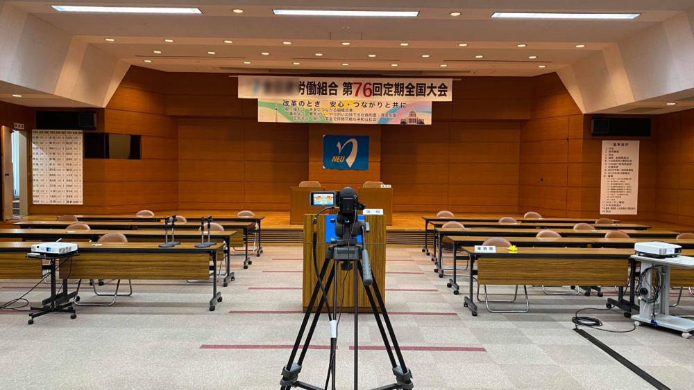 大規模オンラインミーティング労働組合総会